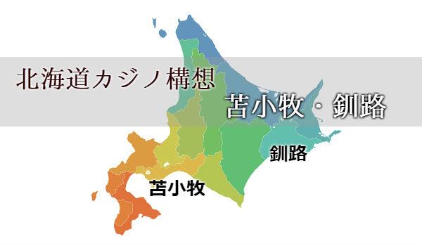 北海道のカジノ候補地「苫小牧」と「釧路」