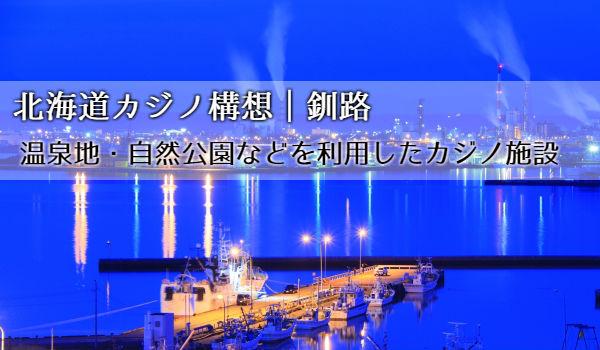 北海道のカジノ候補地「苫小牧」「釧路」
