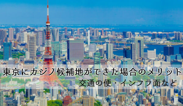 東京のカジノ候補地「お台場」